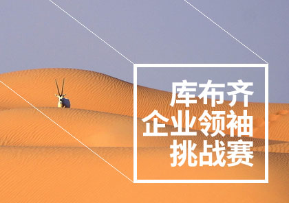 <strong>紀錄片《庫布齊企業領袖挑戰</strong>